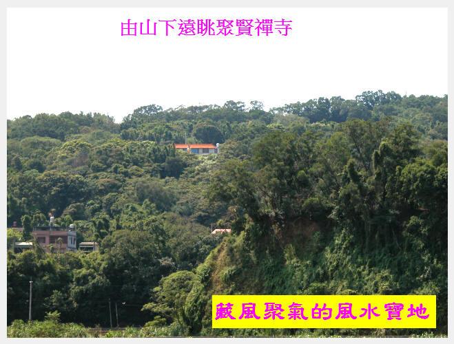 聚賢禪寺穴位(藏風聚氣)